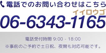 電話でのお問合せは|06-6344-3371