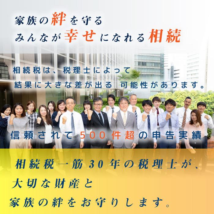 大阪の相続税税理士・のぞみ相続税専門相談センター